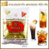 ส่วนลด ชา ชาตรามือ Chatramue ชาผงปรุงสำเร็จ ตราชาตรามือ ถุงทอง 400 กรัม Thai Tea Mix Extra Gold สำหรับชงชา ชานมเย็น ชาไข่มุก ชาชัก ชาดำเย็น ชามะนาว Chatramue กรุงเทพมหานคร