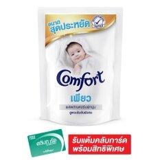 COMFORT คอมฟอร์ท น้ำยาปรับผ้านุ่ม เพียว สีขาว ถุงเติม 1400 มล.