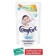 COMFORT คอมฟอร์ท น้ำยาปรับผ้านุ่ม เพียวสีขาว ถุงเติม 580  มล.