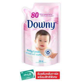 DOWNY ดาวน์นี่ น้ำยาปรับผ้านุ่มเข้มข้นพิเศษ สูตรเบบี้เจนเทิล ถุงเติม 330 มล.