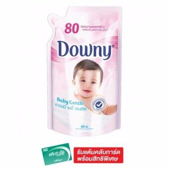 DOWNY ดาวน์นี่ น้ำยาปรับผ้านุ่มเข้มข้นพิเศษ สูตรเบบี้เจนเทิล ถุงเติม 600 มล.