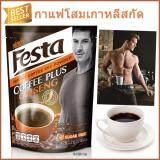 โปรโมชั่น Festa Coffee Plus Ginseng เฟสต้า คอฟฟี่ ซีรี่ส์ กาแฟ โสมเกาหลีสกัด เต็มรสชาติ หอมกลมกล่อม สร้างฮอร์โมนเพศชาย รักษาสมดุลร่างกาย 1 แพ็ค 10 ซอง Festa ใหม่ล่าสุด
