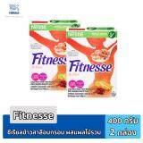 โปรโมชั่น Nestle Fitnesse Fruit Cereal ฟิตเนสส์ แอนด์ ฟรุต ซีเรียล กล่อง 400ก X2 ถูก