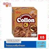 ขาย Glico Collon กูลิโกะ โคลลอน บิสกิต สอดไส้ ช็อกโกแลต 54 กรัม 6 กล่อง Glico ใน กรุงเทพมหานคร