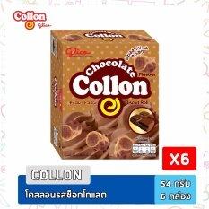 ซื้อ Glico Collon กูลิโกะ โคลลอน บิสกิต สอดไส้ ช็อกโกแลต 54 กรัม 6 กล่อง กรุงเทพมหานคร