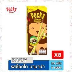 ขาย Glico Pocky กูลิโกะ ป๊อกกี้ รสช็อกโก บานาน่า 25 กรัม 8 กล่อง ผู้ค้าส่ง