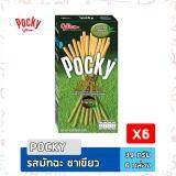 ราคา Glico Pocky กูลิโกะ ป๊อกกี้ รสมัทฉะ ชาเขียว 39 กรัม 6 กล่อง ถูก