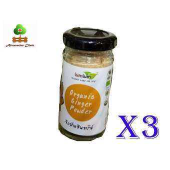 Lumlum Organic Ginger Powder 100% 30 grams (Help to lose weight   )  3 glass of bottles  ลัมลัม  ขิงป่นอินทรีย์ 30 กรัม 100% ( to help slimming) 3 ขวด