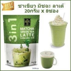 ทบทวน ชาเขียว มัชฉะ ลาเต้ เรนองที Matcha Green Tea Latte Ranong Tea 20กรัม X 8ซอง