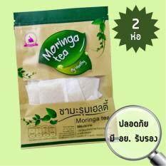 Moringa tea by Healthy ชามะรุมเฮลตี้ Gen Herb 2 ห่อ (30 ซอง/ห่อ)