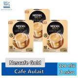 ราคา Nescafe Gold Cafe Au Lait เนสกาแฟ โกลด์ คาเฟ่ โอเล่ จำนวน 12 ซอง 3 กล่อง เป็นต้นฉบับ