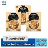 ขาย Nescafe Gold Cafe Au Lait Intenso เนสกาแฟ โกลด์ คาเฟ่ โอเล่ อินเทนโซ จำนวน 12 ซอง 3 กล่อง Nescafe เป็นต้นฉบับ