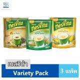 Nesvita Mixed Set 3 Packs ถูก