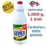 Regular Depex Bleach ไฮเตอร์มาเลย์ น้ำยาซักผ้าขาว ทำความสะอาด ขจัดคราบสกปรก ไฮเตอร์มาเลเซีย 1000 G 1 ขวด Depex ถูก ใน กรุงเทพมหานคร