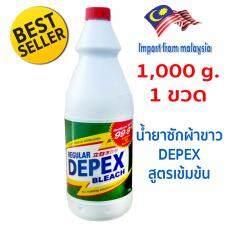 ราคา Regular Depex Bleach ไฮเตอร์มาเลย์ น้ำยาซักผ้าขาว ทำความสะอาด ขจัดคราบสกปรก ไฮเตอร์มาเลเซีย 1000 G 1 ขวด
