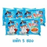 ซื้อ Samyang Buldak Ice มาม่าเกาหลี ไก่เผ็ด สูตรเย็น ชนิดแห้ง แพ็ค5ซอง ถูก