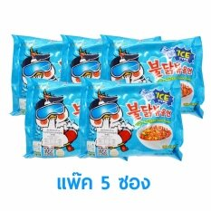 ขาย Samyang Buldak Ice มาม่าเกาหลี ไก่เผ็ด สูตรเย็น ชนิดแห้ง แพ็ค5ซอง ถูก ใน กรุงเทพมหานคร