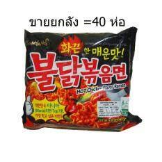 ราคา Samyang Hot Chicken Ramen มาม่าเกาหลีแบบแห้งรสไก่สูตรเผ็ด 140G ยกลัง 40 ซอง ใหม่ล่าสุด