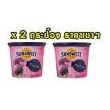 ขาย Sunsweet ซันสวีท ลูกพรุน ไม่มีเมล็ด ขนาด 340 กรัม 2 กระป๋อง