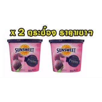 Sunsweet ซันสวีท ลูกพรุน ไม่มีเมล็ด ขนาด 340 กรัม (2 กระป๋อง)