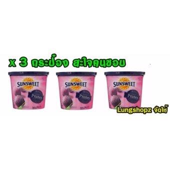 Sunsweet ซันสวีท ลูกพรุน ไม่มีเมล็ด ขนาด 340 กรัม (3 กระป๋อง)