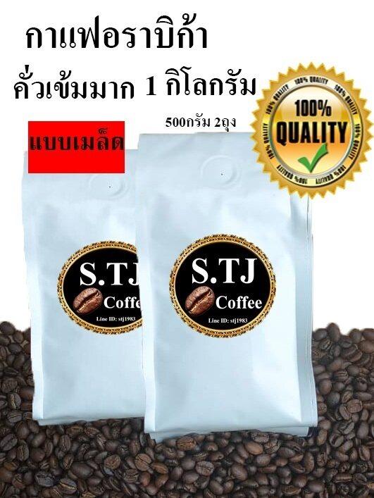 ((แบบเมล็ด))เมล็ดกาแฟคั่ว Arabica 100% คั่วเข้มมาก ขนาด 1kg [500g.x2] ดอยปางขอน.