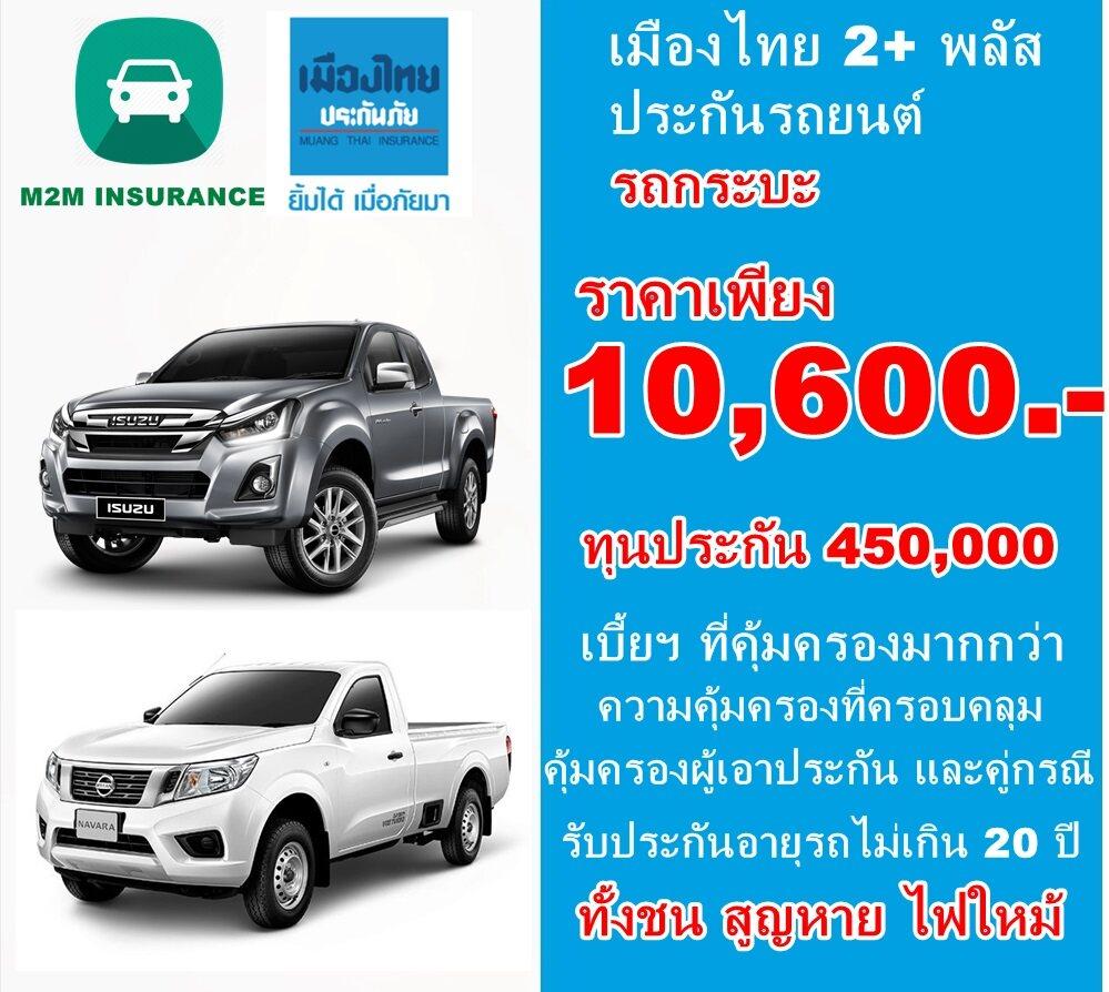 ประกันภัย ประกันภัยรถยนต์ เมืองไทยประเภท 2+ พลัส (รถกระบะ) ทุนประกัน 450,000 เบี้ยถูก คุ้มครองจริง 1 ปี