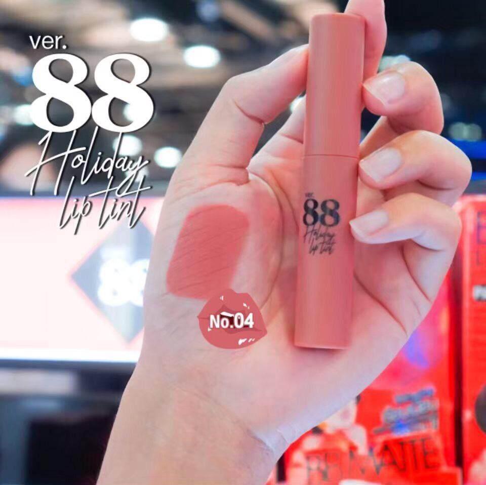 Ver88 Holiday Lip เบอร์ (No.04) สีที่แต่งได้ทุกวัน กันน้ำ ติดแน่น 1 ชิ้น