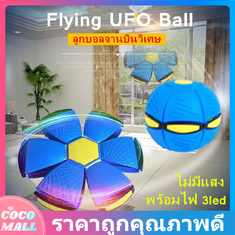 Coco Mall Flying Ball ของเล่นเด็ก ลูกบอลเด้งผิดรูป ของเล่นบีบอัด.