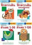 ซื้อ Kumon ชุดหนังสือของหนู ฝึกลากเส้น และตัวเลข 4 เล่ม ถูก ใน กรุงเทพมหานคร