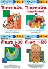 ซื้อ Kumon ชุดหนังสือของหนู ฝึกลากเส้น และตัวเลข 4 เล่ม