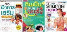 ชุดหนังสือ รู้จักกับระบบร่างกายและการกินอาหาร - (3 เล่ม).