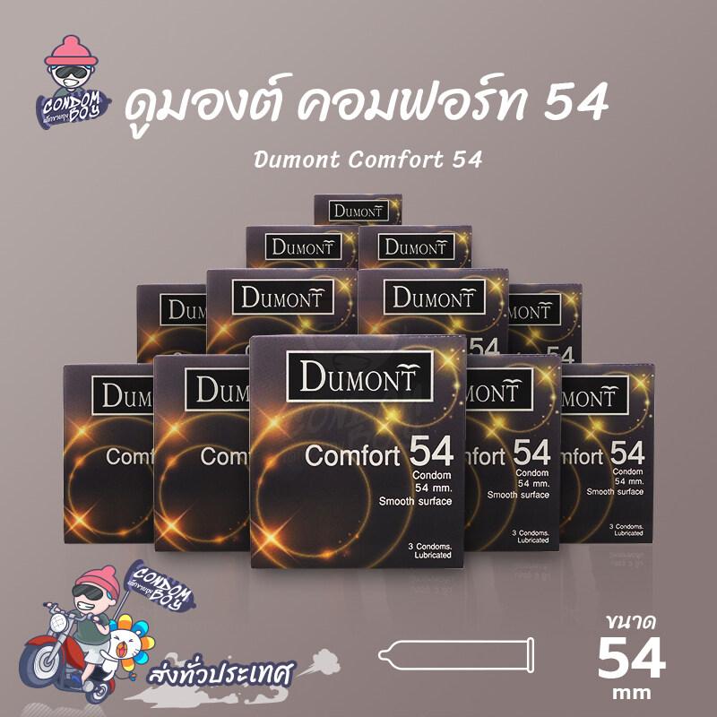 ถุงยางอนามัย 54 ดูมองต์ คอมฟอร์ท ถุงยาง Dumont Comfort ผิวเรียบ (12 กล่อง).