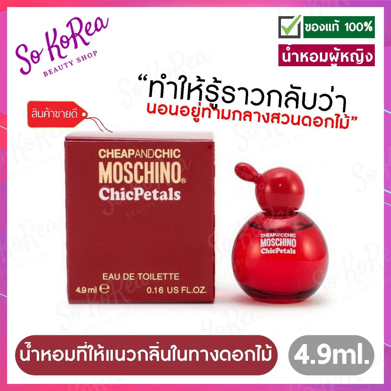 Moschino Cheap And Chic Chicpetals Edt 4.9ml. น้ำหอม น้ำหอมผู้หญิง น้ำหอมสำหรับผู้หญิง น้ำหอมแท้ น้ําหอมแบรนด์ น้ำหอม Moschino.