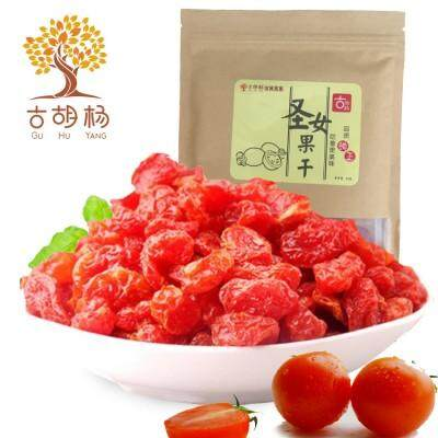 ❤️ของฝากปีใหม่❤️ซื้อ 10 Free1❤️มะเขือเทศราชินีอบแห้ง (Dried Cherry Tomato) บรรจุ 100 g. สดใหม่ทุกวัน รับตามออเดอร์ เพื่อผิวสวยสุขภาพดี อาหารเพื่อสุขภาพ
