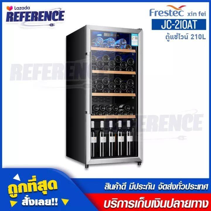 ตู้แช่ไวน์ ตู้เก็บไวน์ ที่เก็บไวน์ ตู้แช่ไวน์สด ความจุ 48-300L ตู้แช่ไวน์คุณภาพสูง กระจกนิรภัย ตู้ไวน์ประตูเดียว ตู้คูลเลอร์บาร์ Reference