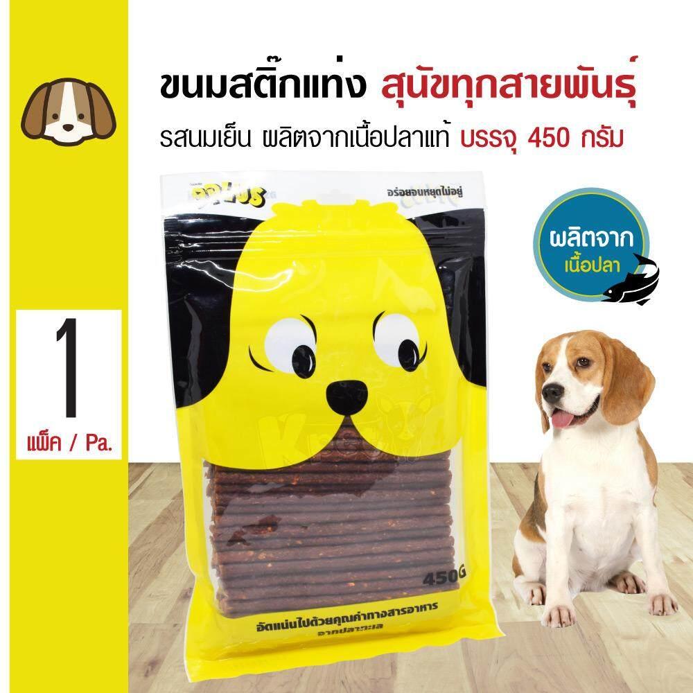 Bok Bok 9plus Milky ขนมสุนัข สติ๊กนิ่ม รสนมเย็น ผลิตจากเนื้อปลา บำรุงผิวขน สำหรับสุนัข 4 เดือนขึ้นไป (450 กรัม/แพ็ค) By Kpet.
