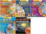 ราคา Mis Publishing Co Ltd Book Set ชุดสำรวจโลกวิทยาศาสตร์ ออนไลน์ Thailand