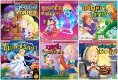 ราคา Mis Publishing Co Ltd Book Set ชุดนิทานคลาสิก สุดยอดนิทานคลาสสิกของโลก เป็นต้นฉบับ