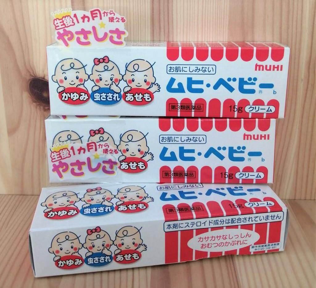 ราคา Muhi Baby Cream มูฮิเบบี้ครีม