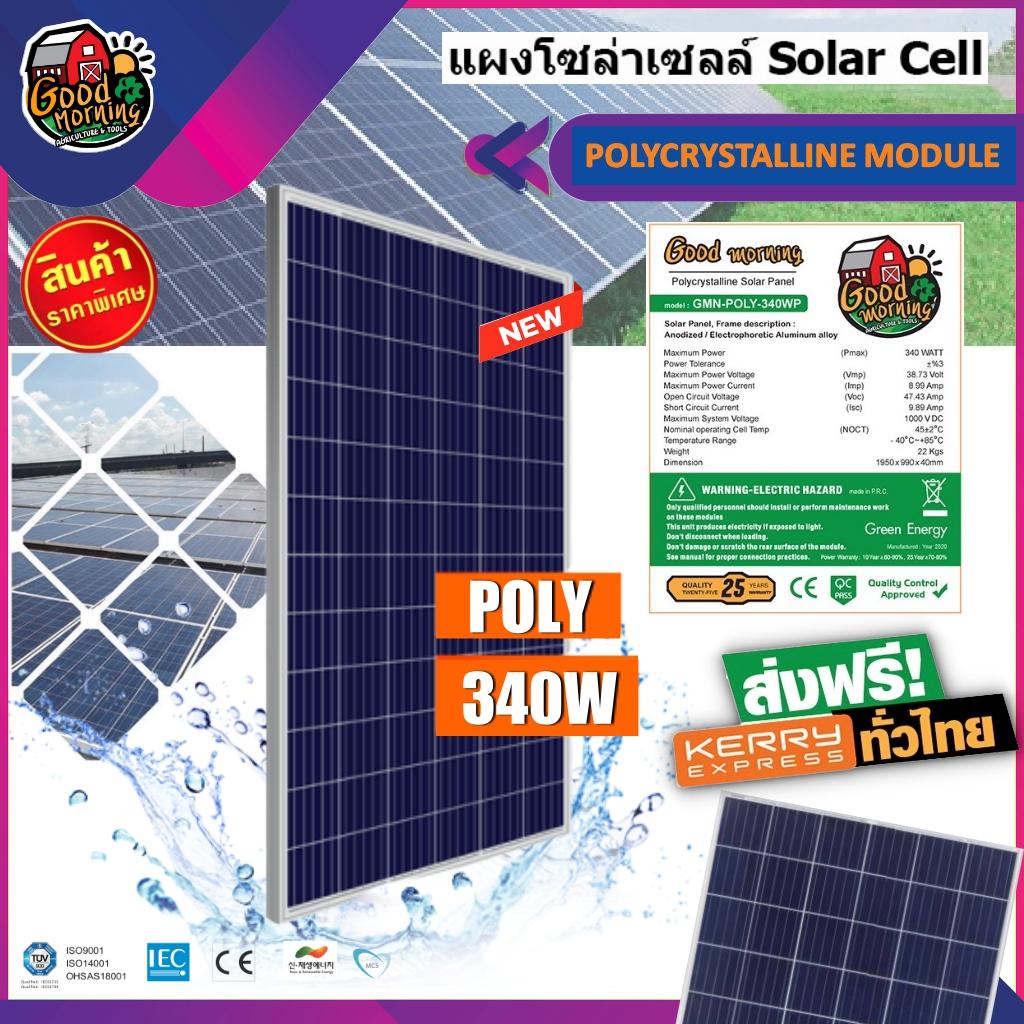 1 ส่งฟรีทั่วไทย แผงโซล่าเซลล์ Good Morning 340w Poly เกรดพรีเมี่ยม แผงพลังงานแสงอาทิต แผงคุณภาพราคาถูก 340วัตต์ โซล่าเซลล์ ส่งฟรีเคอรี่ เก็บเงินปลายทาง.