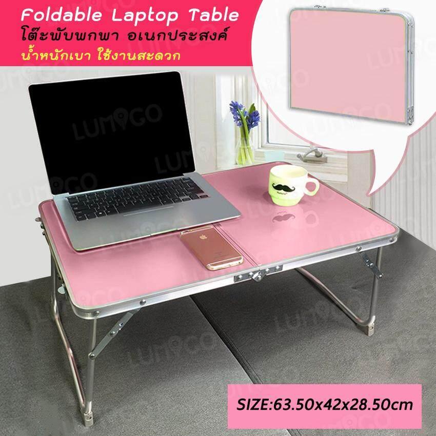 Lmg โต๊ะพับ อลูมิเนียม แบบกระเป๋าพกพา โต๊ะพับอเนกประสงค์ โต๊ะวางโน๊ตบุ๊ค โต๊ะวางแท๊ปเล็ต โต๊ะอ่านหนังสือ Mini Folding Table ขนาด 42 X 31 ซ.ม. รุ่น Tab-001(m)pi สีชมพู By Napapa.