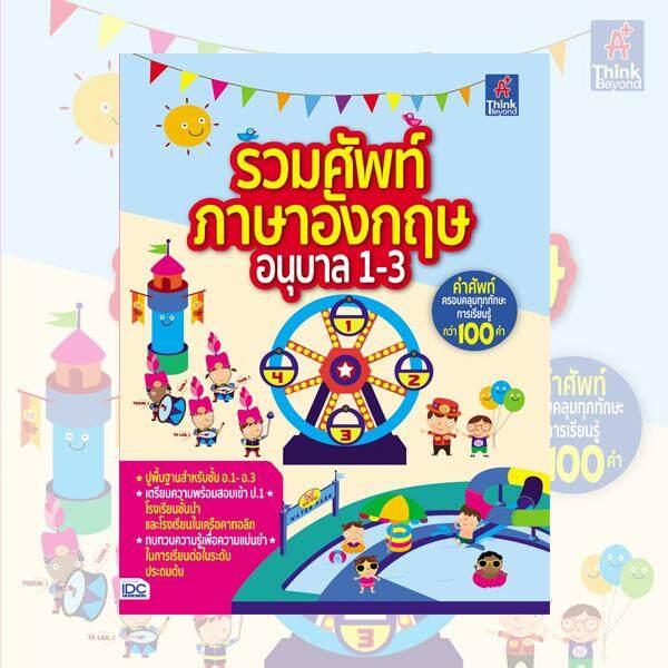 หนังสือ รวมศัพท์ภาษาอังกฤษอนุบาล 1-3 By Idc Premier.