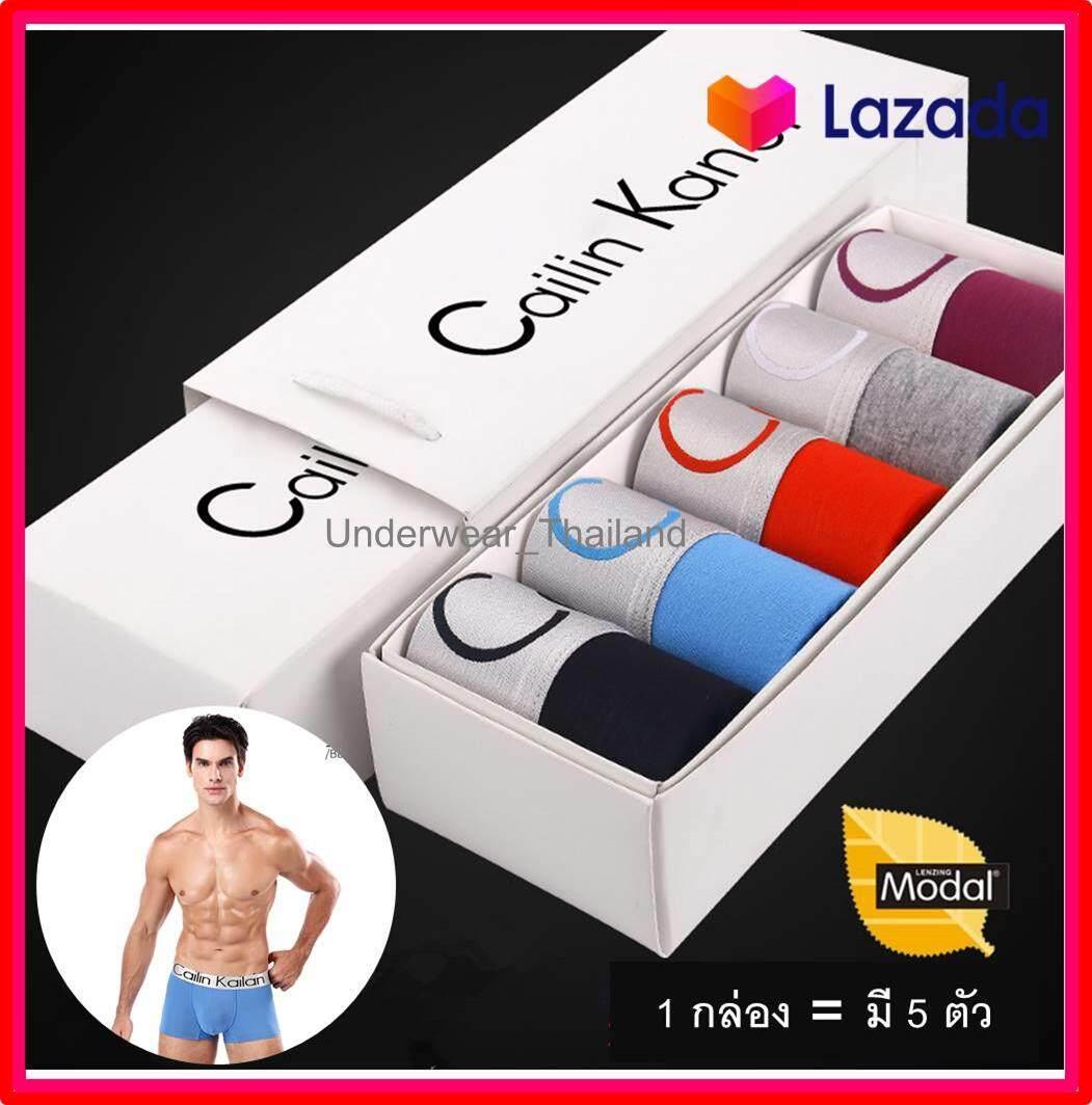 1กล่อง   มี 5 ตัว Ck กางเกงในชายคุณภาพดี  (สีดำ+ฟ้า+แดง+เทา/น้ำตาล+ม่วง) มีกล่องแถม พร้อมส่ง ชุดชั้นในชาย (ck ยาว 5 ตัว ).