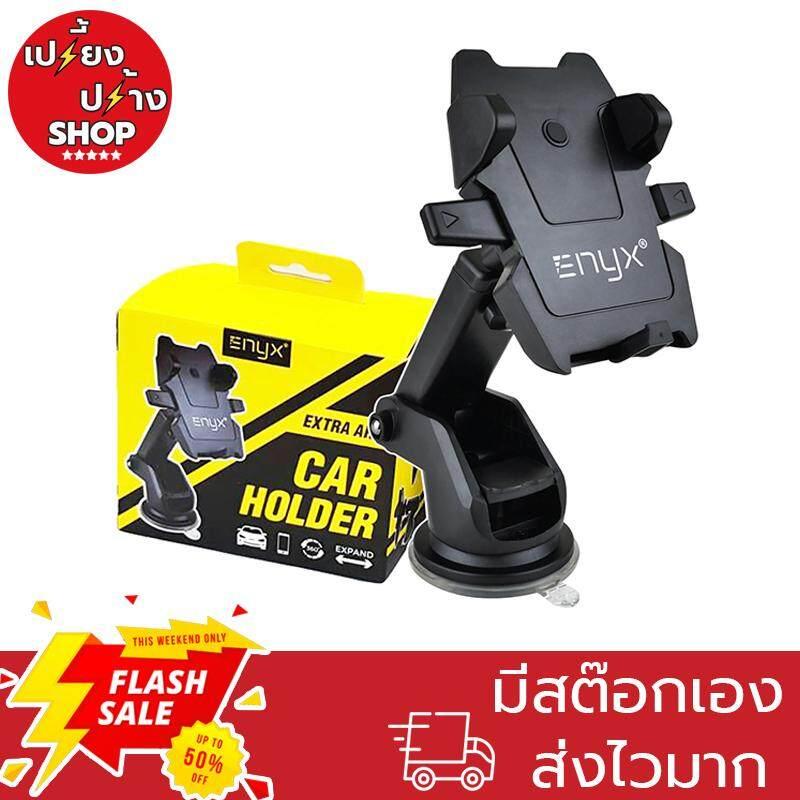 Enyx Extra Arm Car Holder ที่ยึดโทรศัพท์มือถือในรถยนต์ ดูดติดแน่นด้วยระบบล๊อก 2 ชั้น ยืดและหมุนได้ 360 ใช้ได้กับมือถือได้ทุกรุ่น ติดตั้งง่ายได้ทั้งกระจกและคอนโซลรถ.