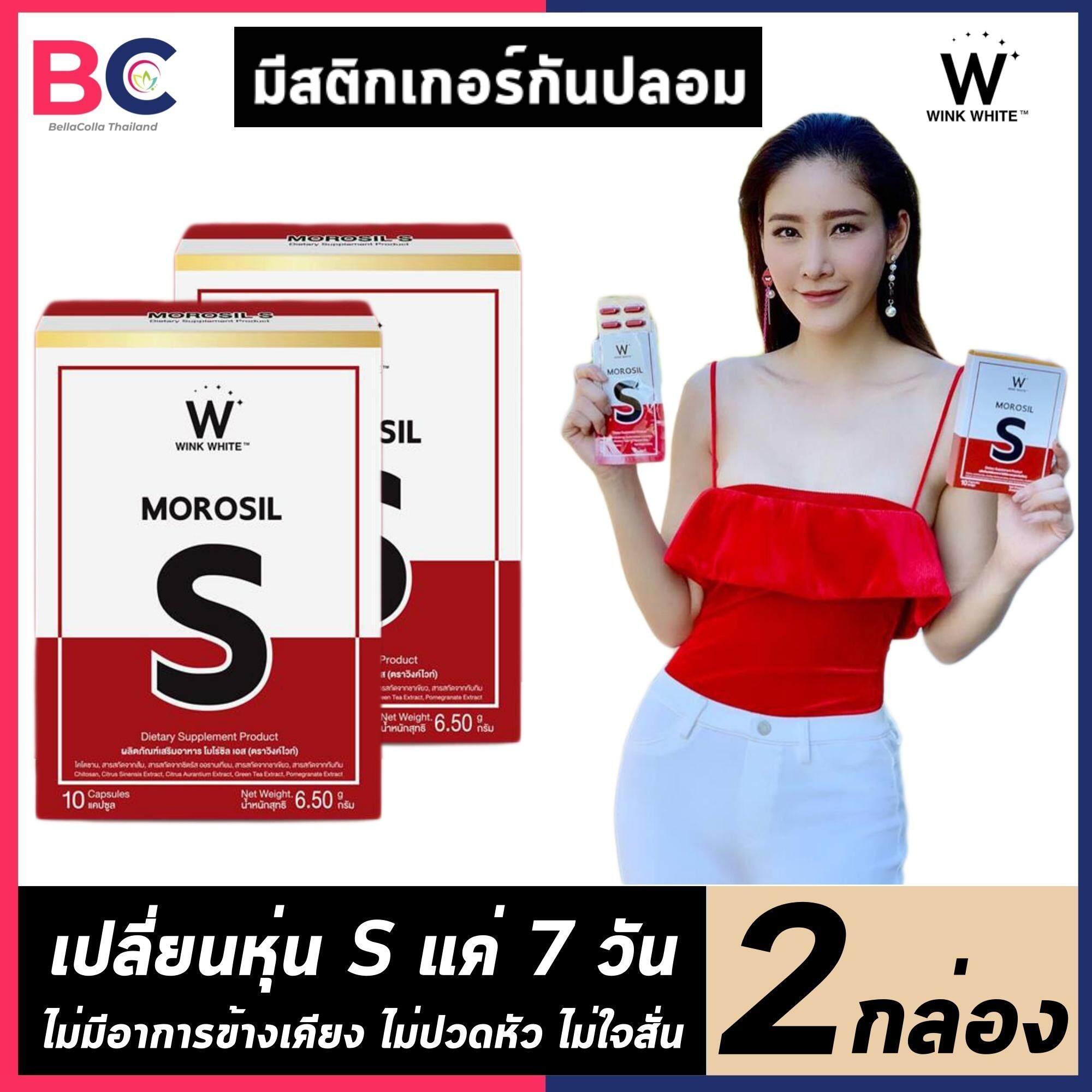 Wink white Morosil S โมโรซิล สายพันธุ์ เอส [2 กล่อง] [10 แคปซูล/กล่อง] [กรีดรหัส] วิ้งไวท์ เอสแดง สารสกัดจากธรรมชาติ by BellaColla Thailand