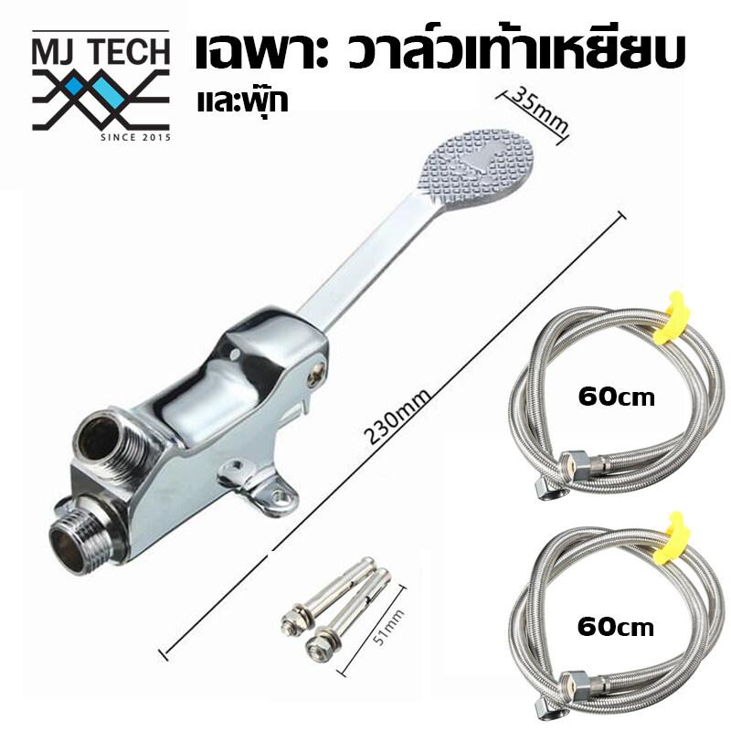 MJ-tech เฉพาะวาวล์น้ำแบบเท้าเหยียบ พร้อมสาย 60cm 80cm 100cm ใช้ทางการแพทย์ อุตสาหกรรมอาหาร ครัว และอื่นๆ MJ-tech