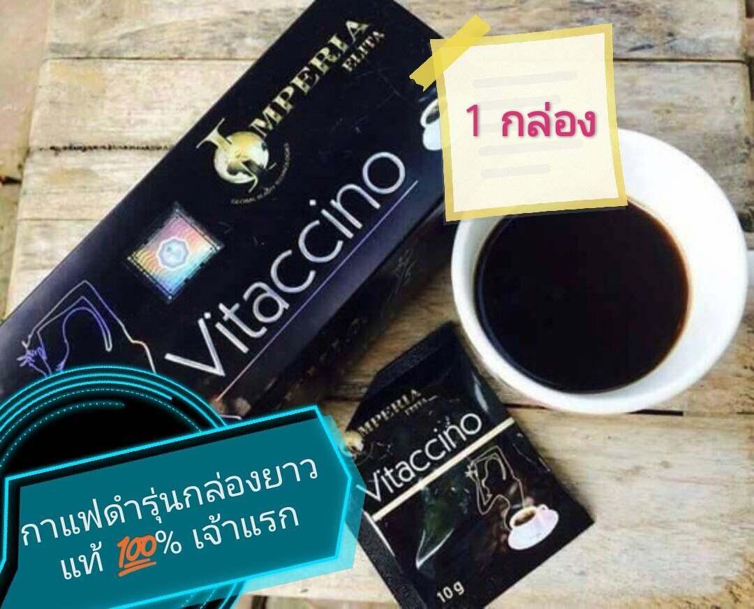 (1 กล่อง) Vitaccino Coffee กาแฟลดน้ำหนัก กาแฟดำลดความอ้วน ไวแทคชิโน อีริต้า กาแฟ 15ซฮง.