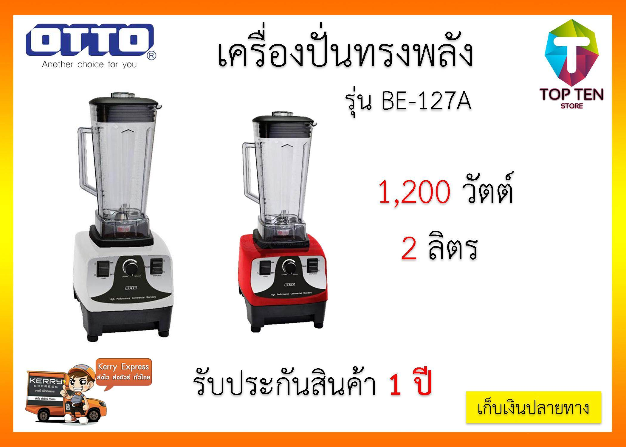 OTTO เครื่องปั่้นน้ำผลไม้ (1,200 วัตต์, 2 ลิตร) BE-127A