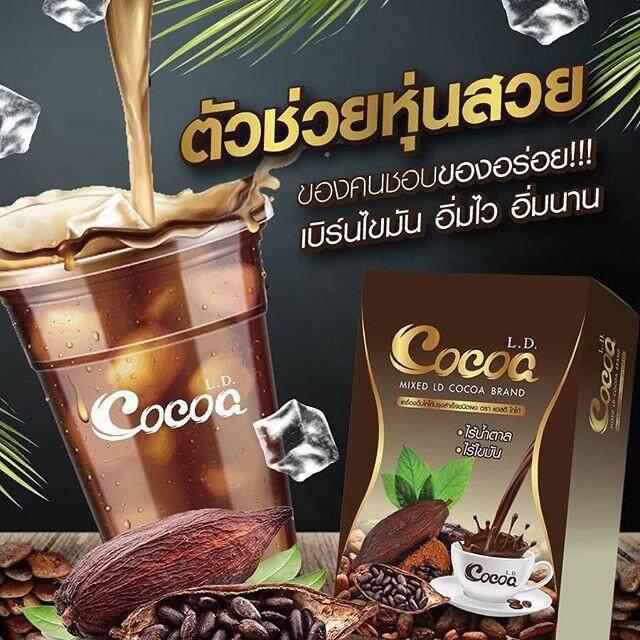**1กล่อง**l.d. Cocoa แอลดี โกโก้ เครื่องดื่มลดน้ำหนัก (1 กล่อง บรรจุ 10 ซอง).